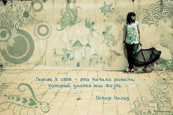 Красивая картинка и отличная цитата)
