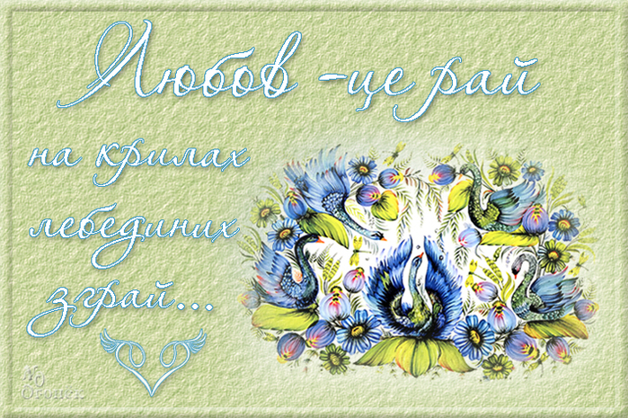 otkritki-pozdravleniya-na-ukrainskom-yazike foto 13