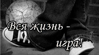 5239642_14782855_13518944_Vsya_zhizn___igra (340x189, 72Kb)