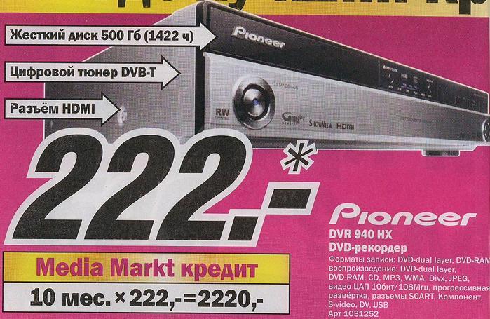 А кто-нибудь уже успел посетить магазины Медиа Маркт (Media Markt)   -  Версия для печати - Конференция iXBT.com 92f0da585ab53
