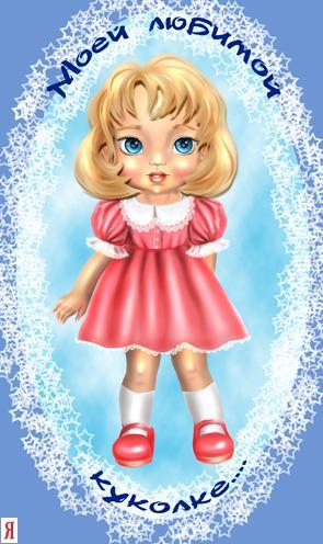 Картинка с надписью куколка моя