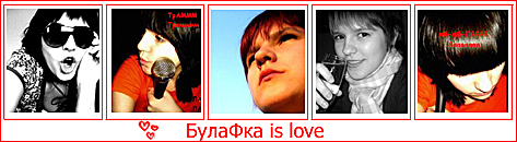 bylafka-is-love (473x130, 64Kb)