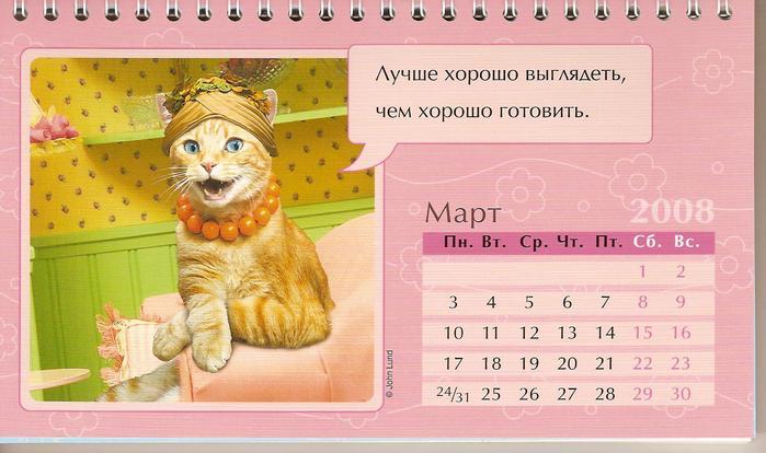 Смешная картинка расписание, картинки фото