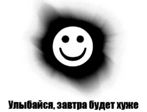 методы улыбайтесь завтра будет еще хуже картинки решили, что организаторы
