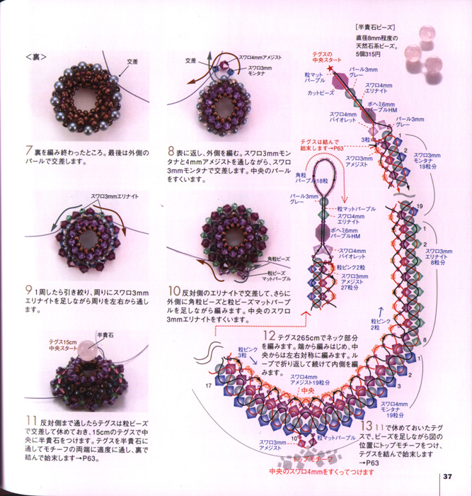 схема плетения ожерелья из бисера.