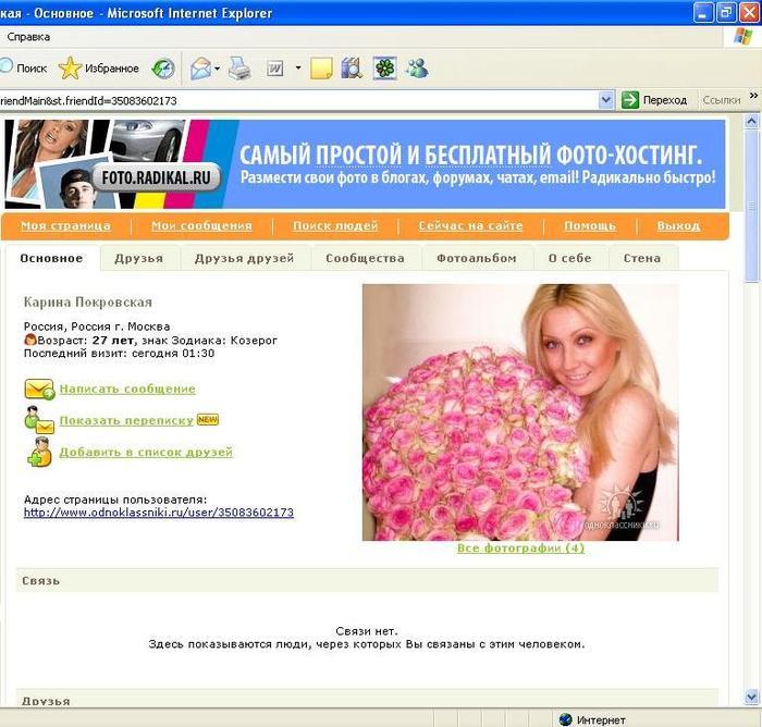 знакомств клубы казахстан