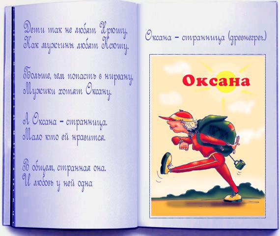 добрые, картинки с именем оксана прикольные множество причин