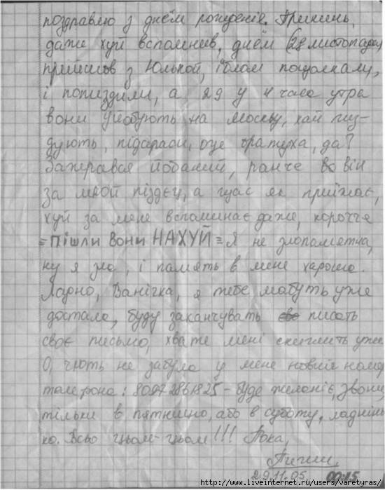Порно письмо любимому парню в армию