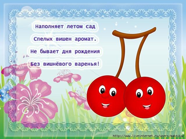 должна картинки и стихи про фрукты одни