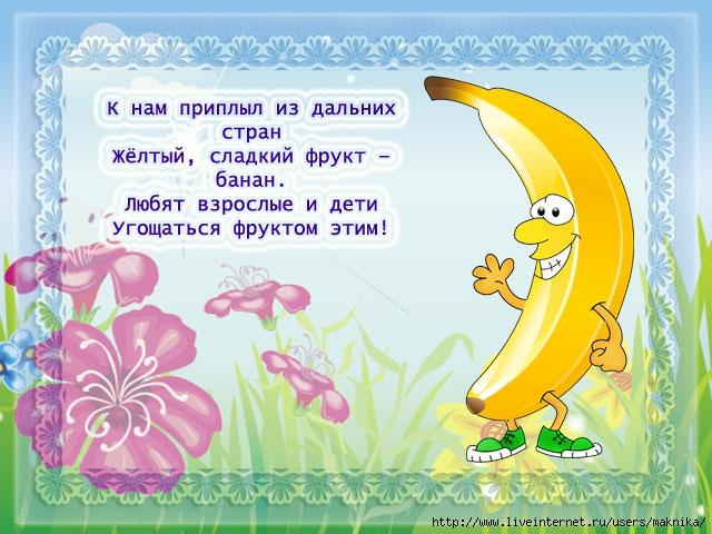 Картинки и стишки про овощи и фрукты