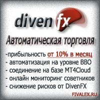 divenfx автоматическая торговля на форекс/3589781_divenfx (200x200, 21Kb)