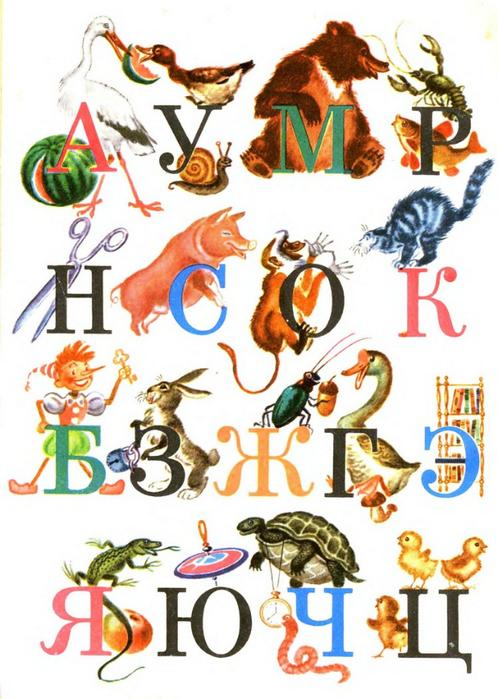 Советская азбука в картинках, девочке