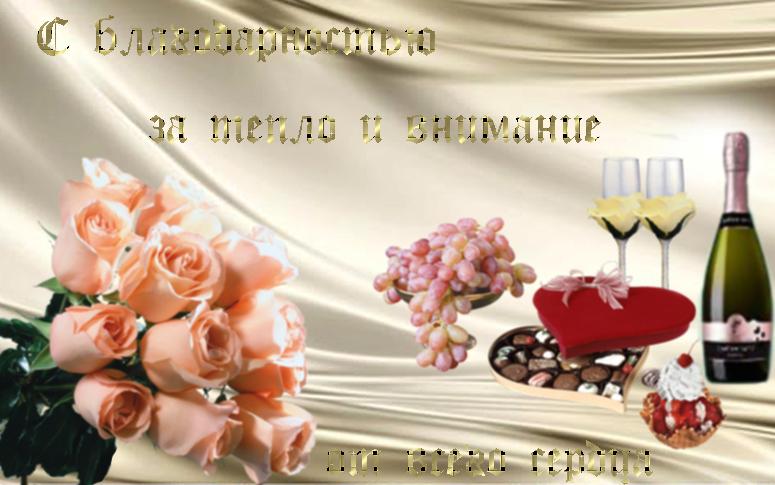 поблагодарить друзей за поздравления с годовщиной