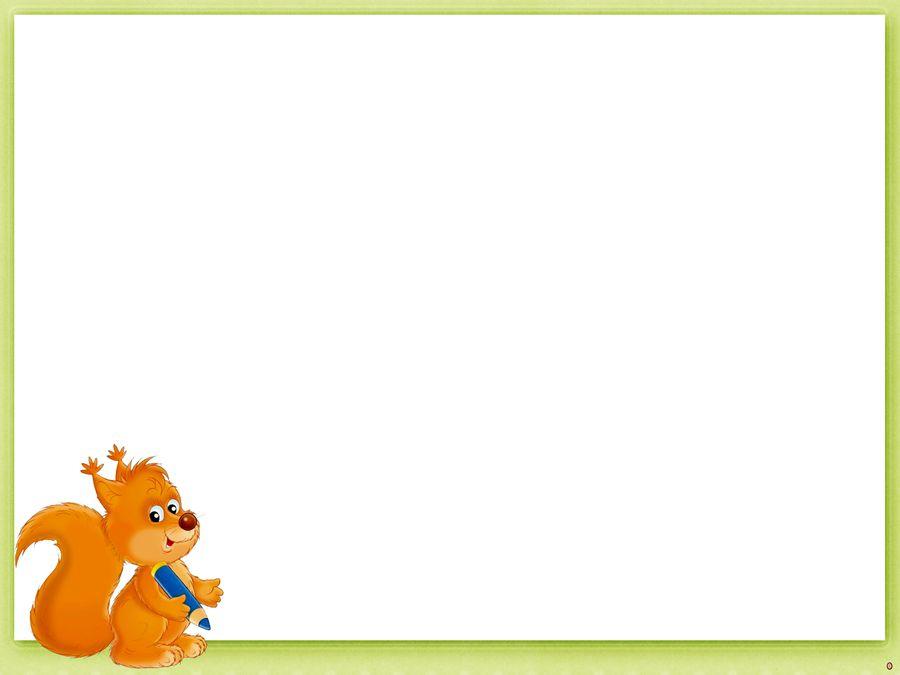 Картинки шаблоны для презентации детские