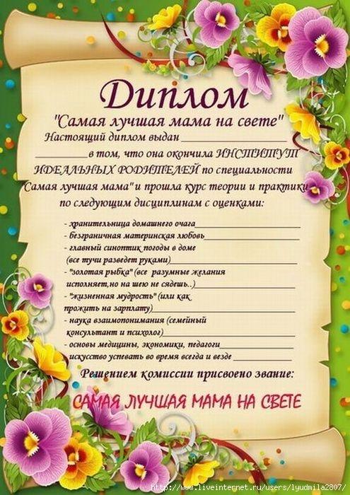 Поздравления Записи в рубрике Поздравления Дневник  Диплом лучшей маме 21 a i8izwcn2a 495x700 260kb