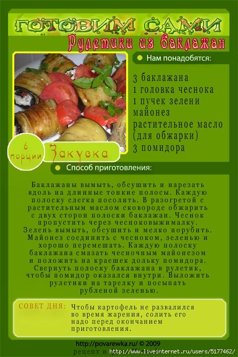 Рецепт приготовления на открытке, бирюзовыми цветами лет