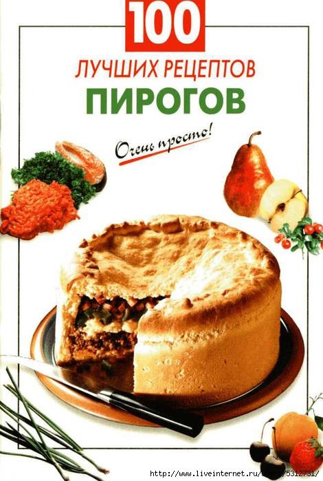 100 лучших рецептов пирогов (470x700, 233Kb)