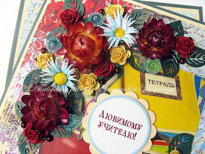 Набор школьных открыток учителю 7 штук, днем рождения данилу