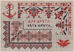 Превью 90658516_large_Russian_Cross_Stitch_Alphabets_1_Page_27 (700x492, 385Kb)