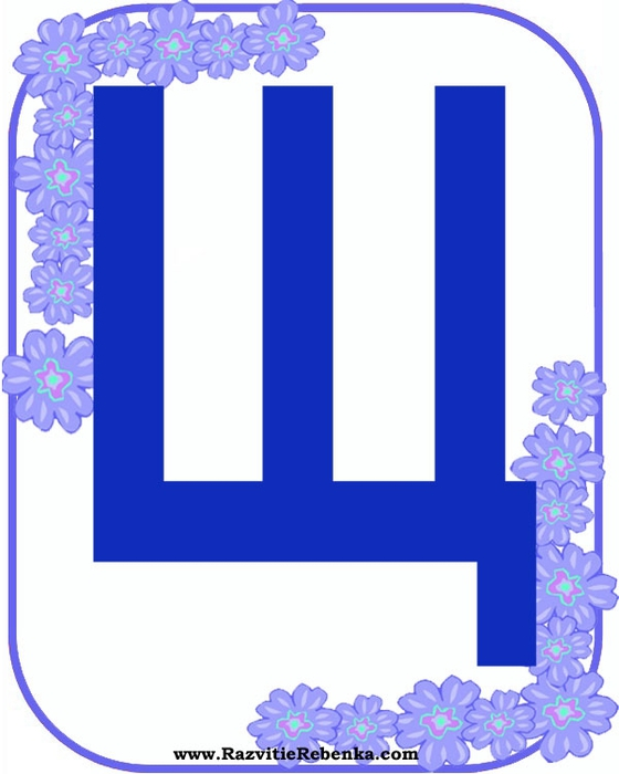 http://img0.liveinternet.ru/images/attach/b/4/103/536/103536066_bukvaSCH.jpg