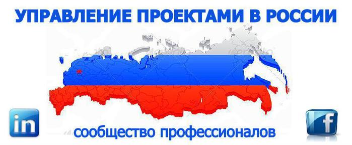 PROJECT_MANAGEMENT_RUSSIAN_FEDERATION_FACEBOOK_LOGO (700x289, 32Kb)