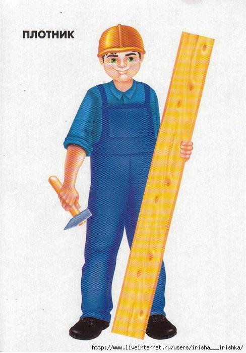 Картинки плотник для детей дошкольного возраста