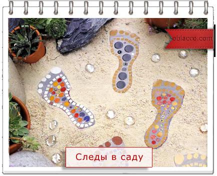 Детские следы в саду. Мастер - класс