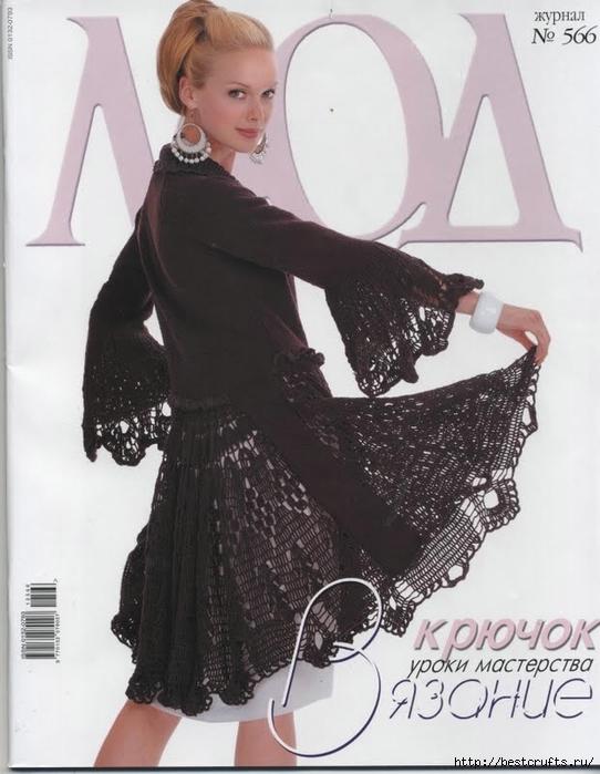 журнал мод 566 отличные летние модели крючком обсуждение на