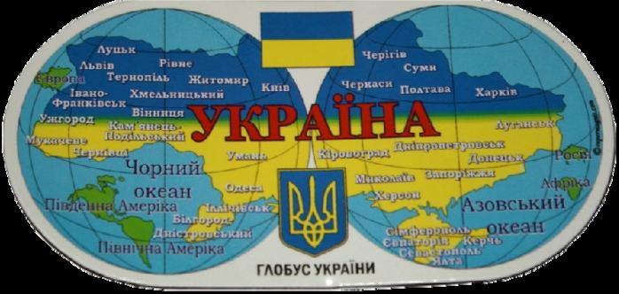 Глобус Украины .. Обсуждение на LiveInternet - Российский Сервис ...