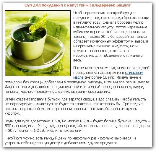 Можно ли похудеть питаясь капустой