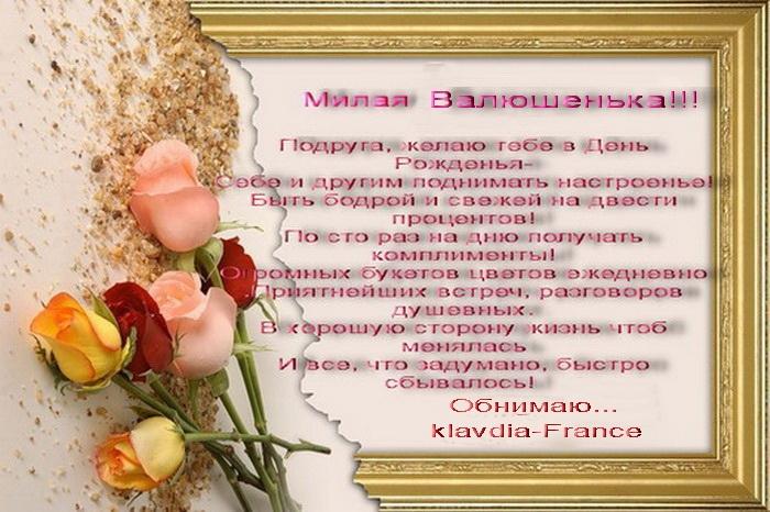 поздравление на день рождения 60 лет крестной лучшей стране свете