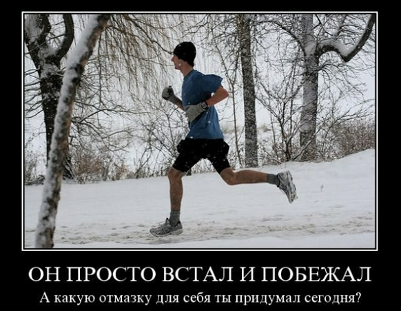 1376737843_Motivaciyadlyabega (582x452, 368Kb)