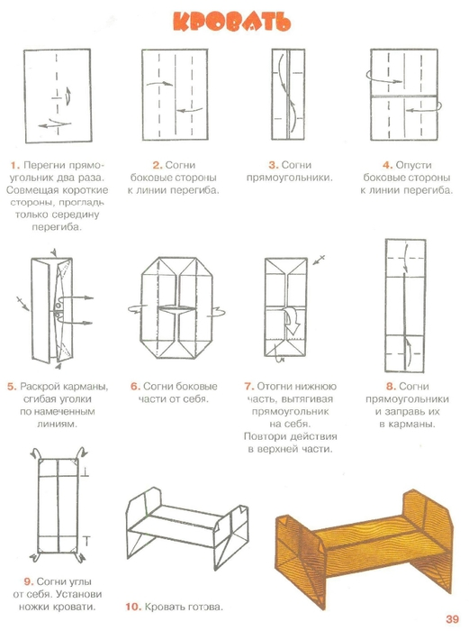 Как сделать из бумаги для кукол оригами фото 786