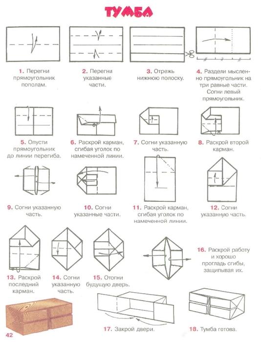Как сделать из бумаги для кукол оригами фото 71
