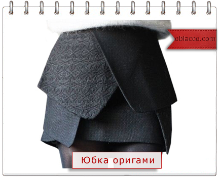 Юбка оригами. Видео мастер класс