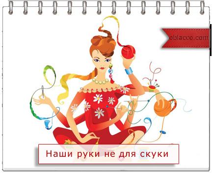 Вязание на руках/3518263_rykodelnoe (434x352, 145Kb)