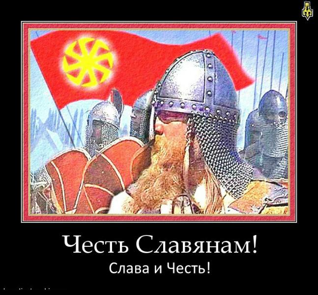 Днем, открытки славяне вперед