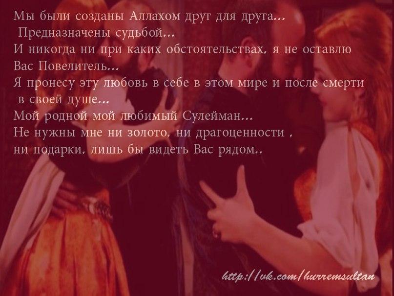 письма хюррем султану сулейману на русском