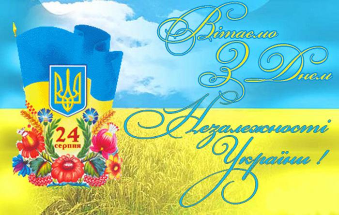 Вас с днем украины открытки, картинки видео