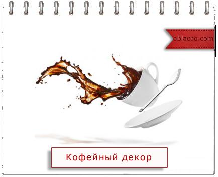 Кофейный кот - подставка для кухни/3518263_kofe_1_ (434x352, 84Kb)