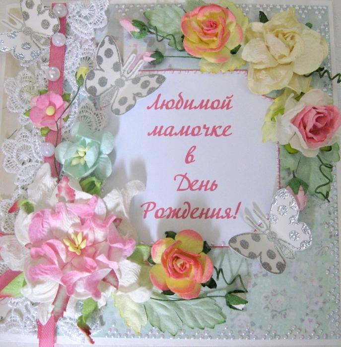 Юбилейные открытки для мама