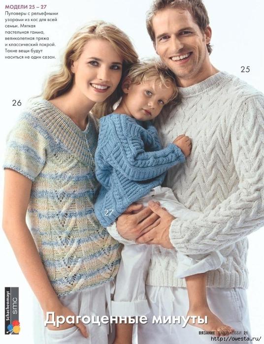 вязаная одежда для всей семьи обсуждение на Liveinternet