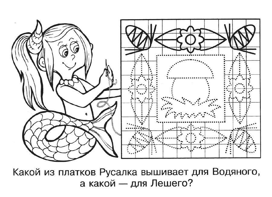 пропись раскраска сказочный платок обсуждение на