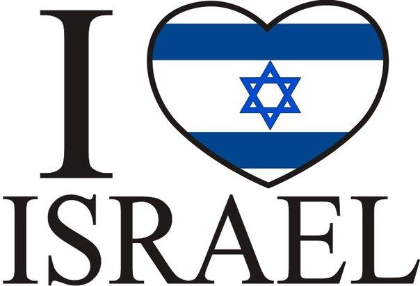 Сайт я люблю израиль