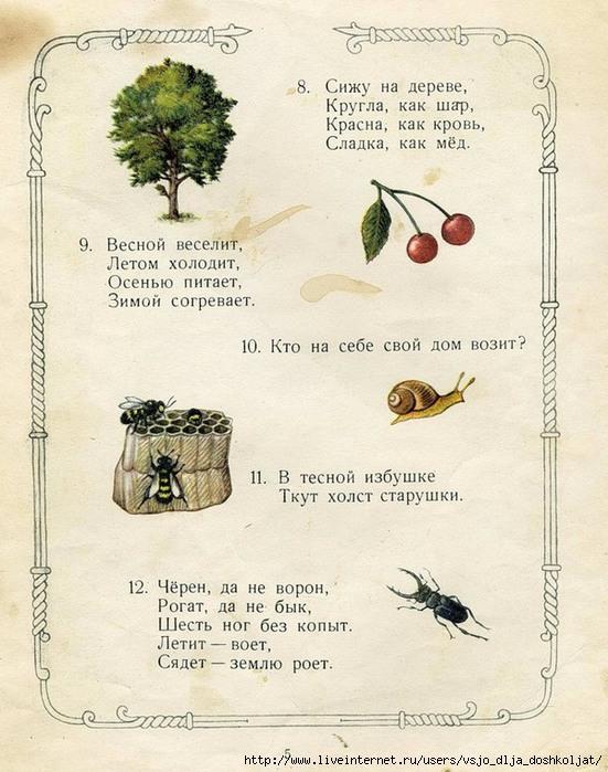 русские народные загадки в картинках какие вус них
