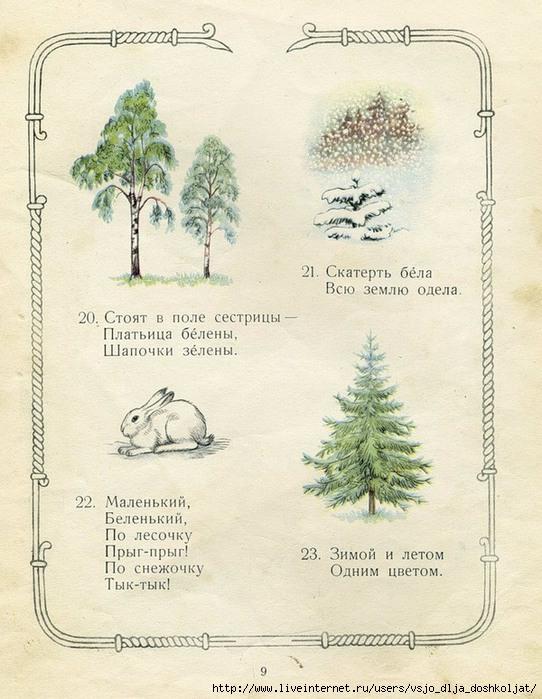 Русские народные загадки в картинках