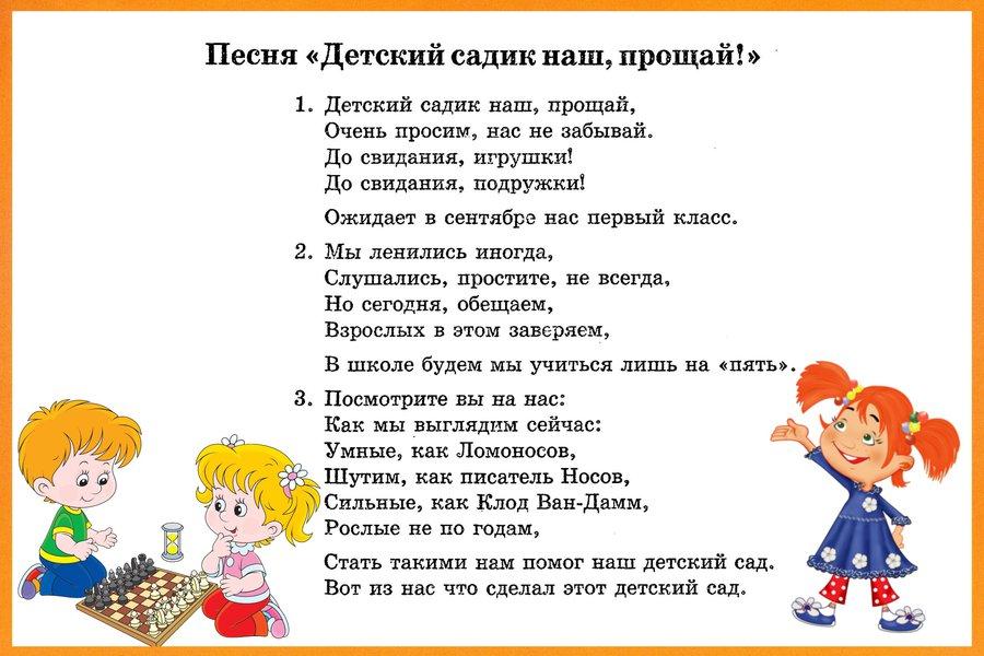 ПЕСНИ О ДЕТСКОМ САДЕ СКАЧАТЬ БЕСПЛАТНО