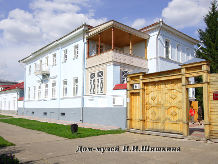 memorialnyiy_dom-muzeyI_Shishkina (700x525, 486Kb)