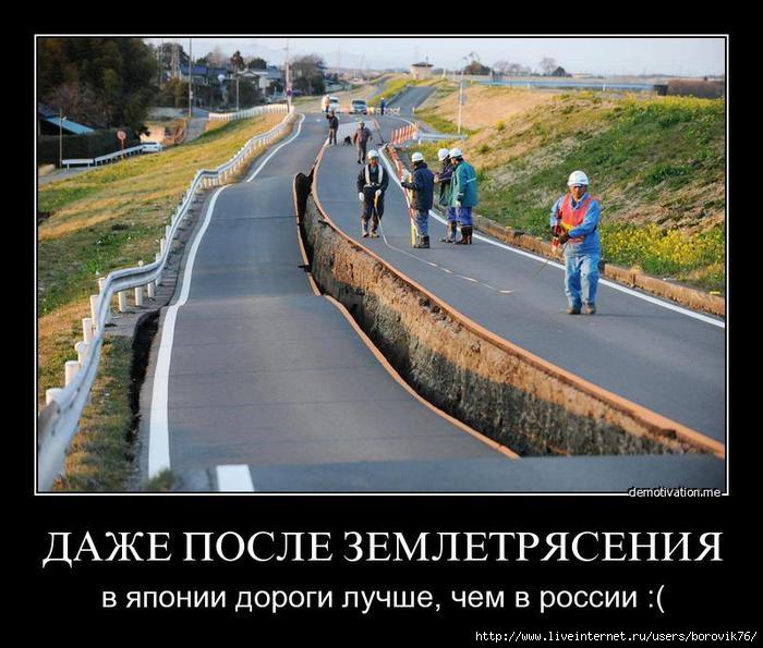 Демотиваторы про ремонт дорог