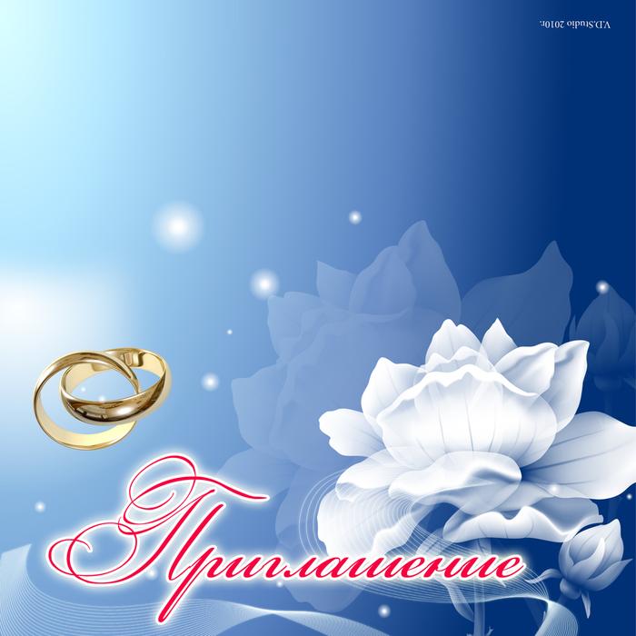 Пригласительная открытка на свадьбу образец